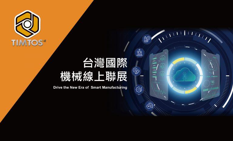 第28屆台北國際工具機展(TIMTOS)